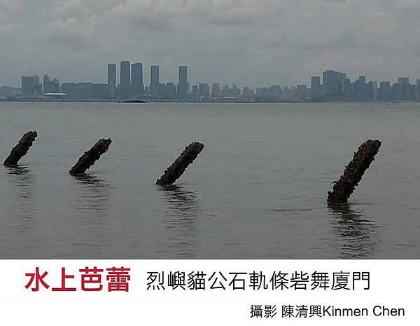 陳清興島嶼攝影展_14.jpg