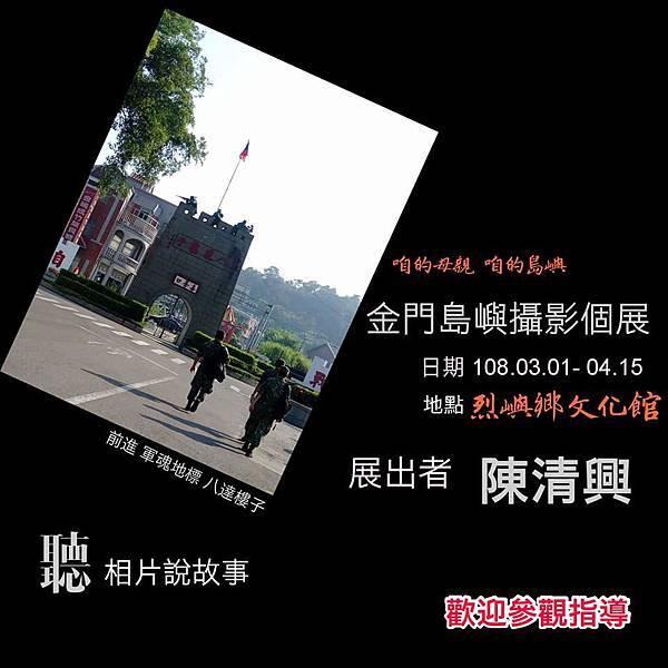陳清興島嶼攝影展_15.jpg