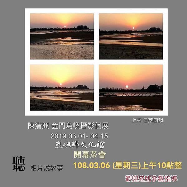 陳清興島嶼攝影展_16.jpg