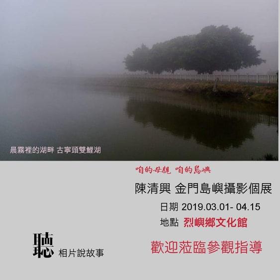 陳清興島嶼攝影展_17.jpg
