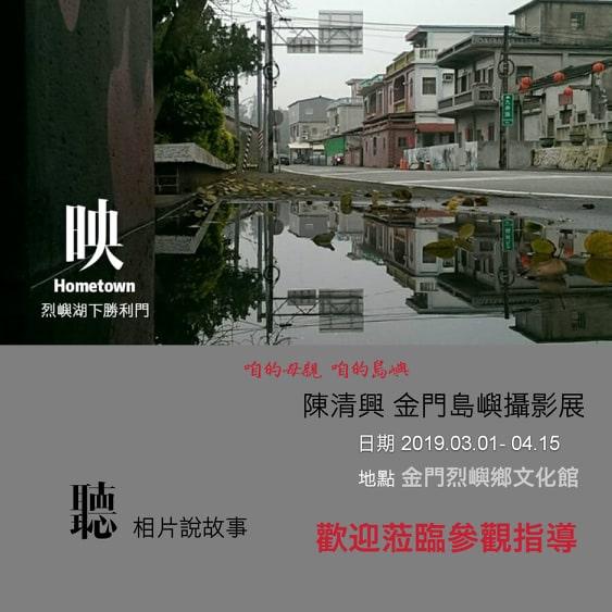 陳清興島嶼攝影展_18.jpg