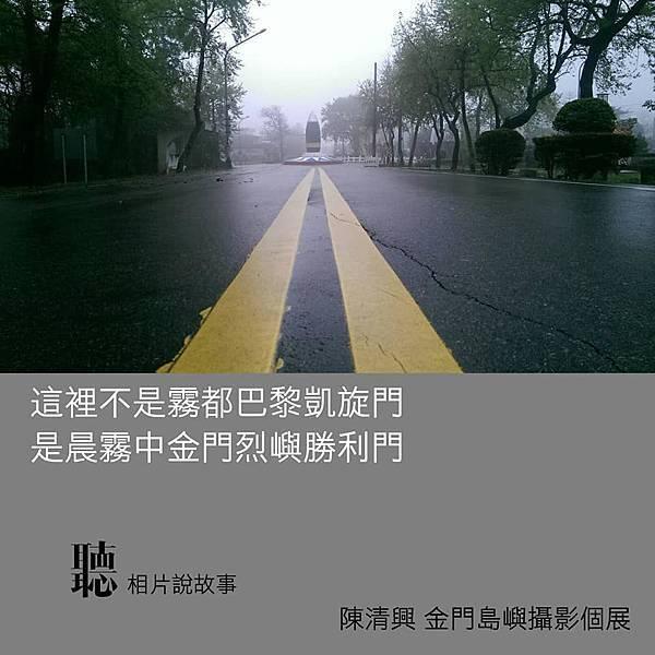 陳清興島嶼攝影展_19.jpg