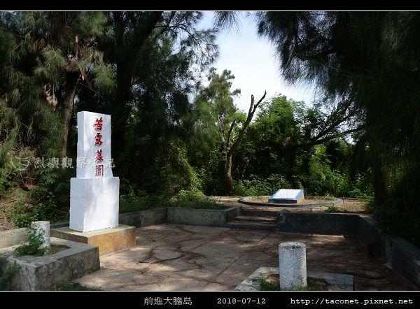 茜露墓園.jpg