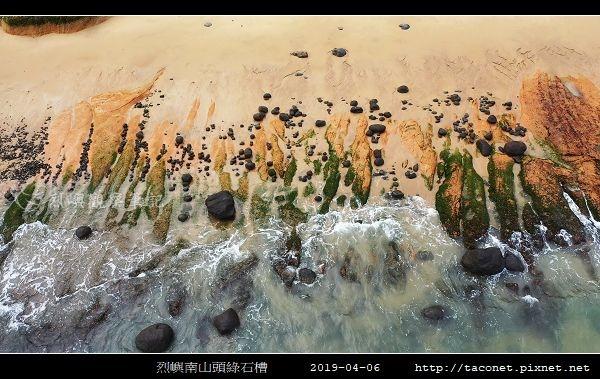 烈嶼南山頭綠石槽_10.jpg