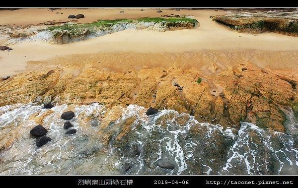 烈嶼南山頭綠石槽_12.jpg