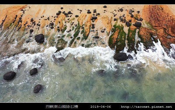 烈嶼南山頭綠石槽_15.jpg