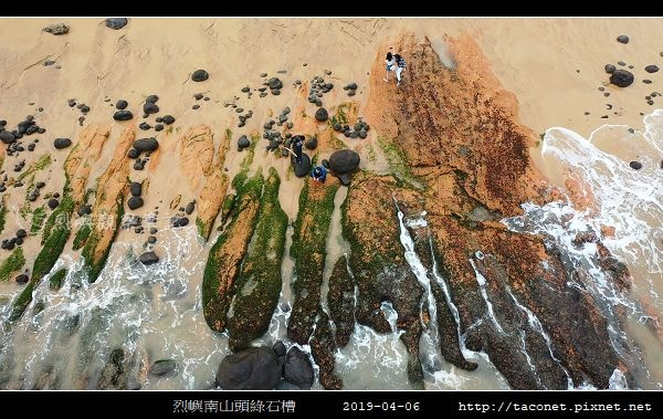 烈嶼南山頭綠石槽_17.jpg