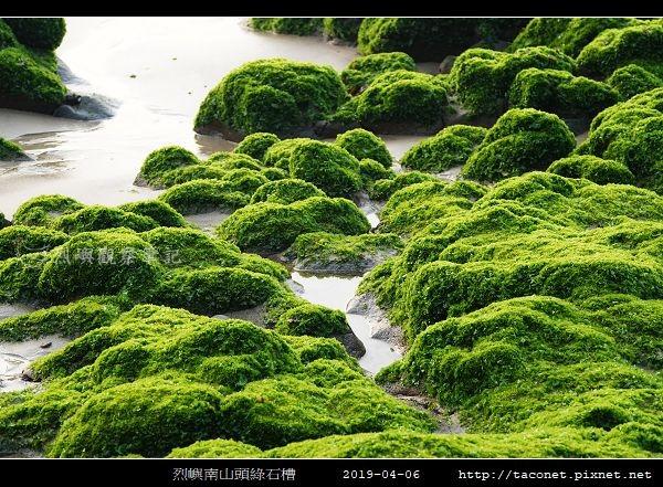烈嶼南山頭綠石槽_23.jpg