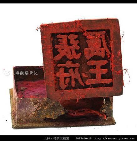 上林-厲王爺宮_05.jpg