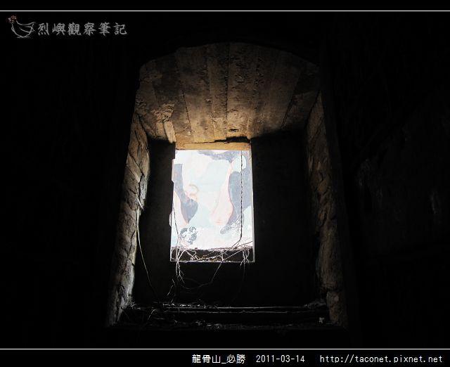 龍骨山_必勝堡_13.jpg