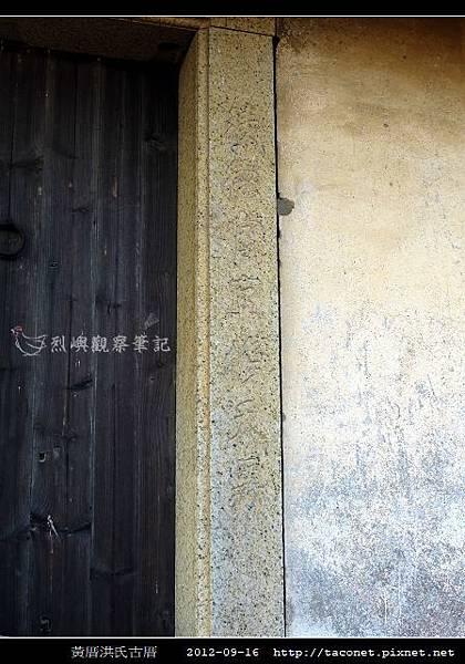 黃厝洪氏古厝_09.jpg