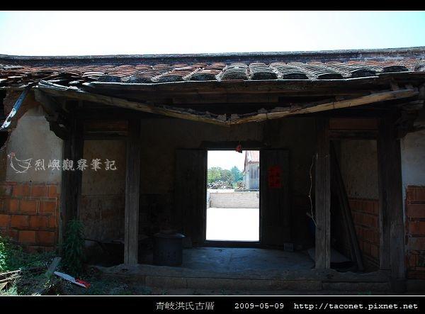 青岐洪氏古厝_15.jpg