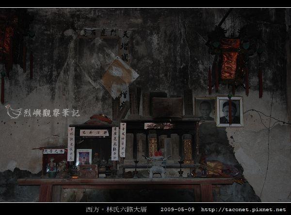 西方林氏六路大厝_12.jpg