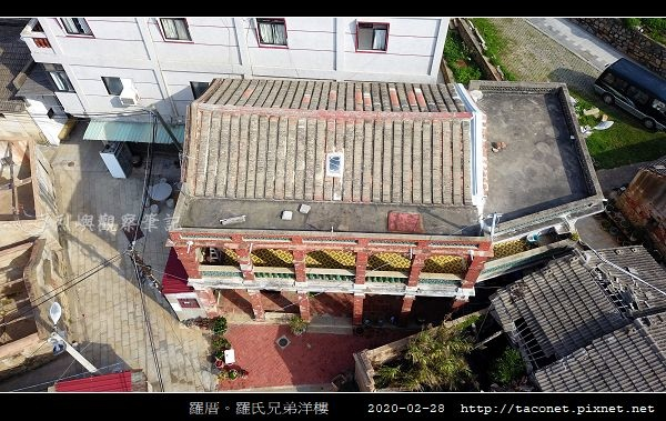 羅氏兄弟洋樓_01.jpg