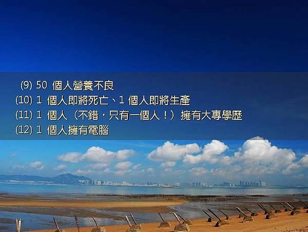地球百人村莊_頁面_05.jpg