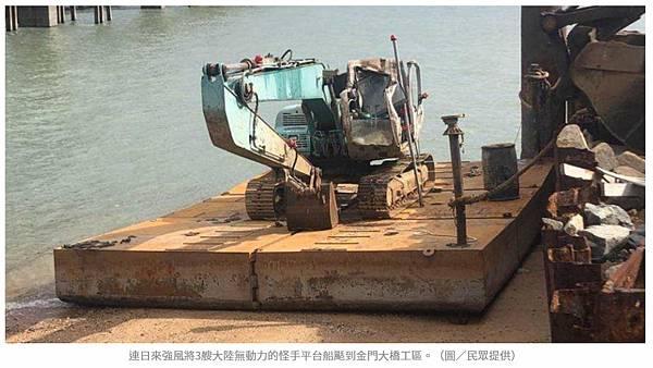 3艘對岸怪手平台船漂到金門大橋