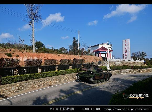 M41D 駐防烈嶼_06.jpg