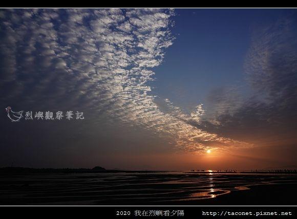 2020我在烈嶼看夕陽_21.jpg