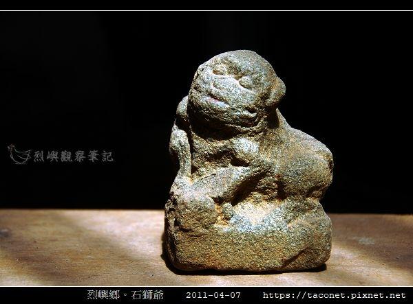 烈嶼石獅爺_5.jpg