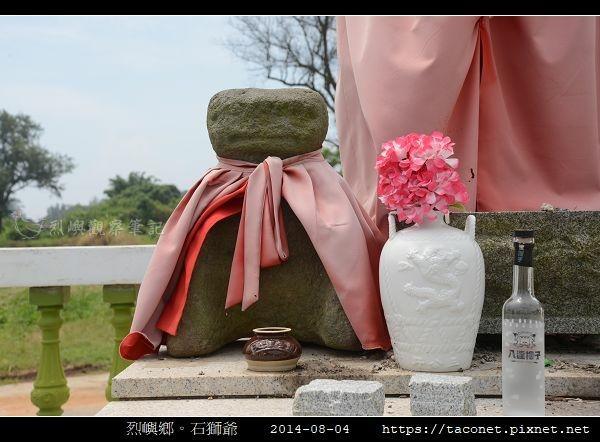 烈嶼石獅爺_8.jpg