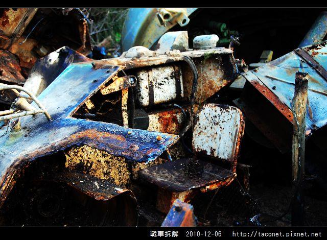 戰車拆解_21.jpg