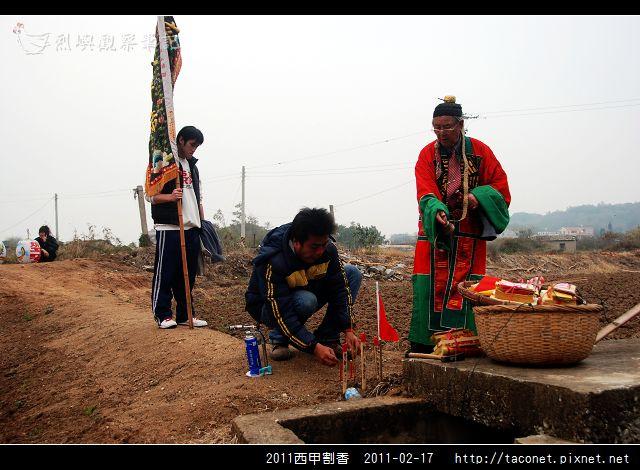 2011年西甲割香_41.jpg