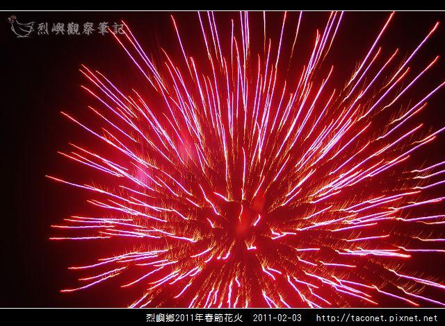 2011烈嶼春節花火_13.jpg