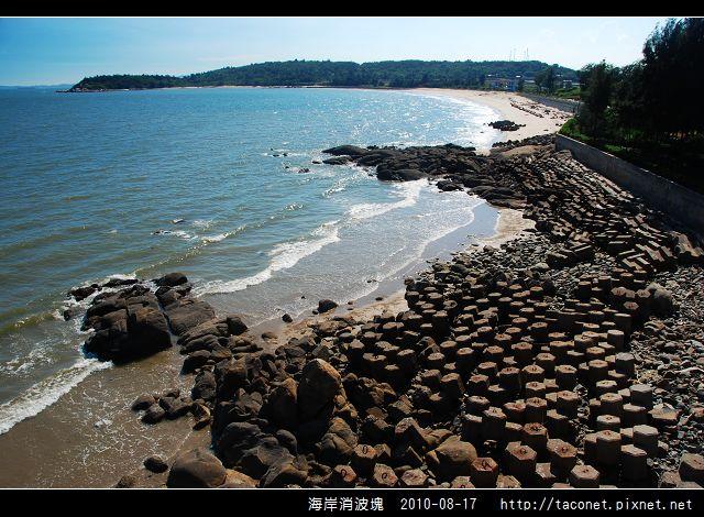 海岸消波塊_17.jpg