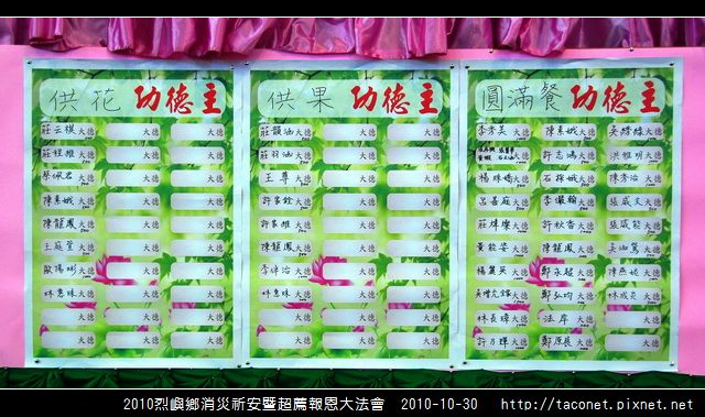 2010烈嶼鄉消災祈安_09.jpg