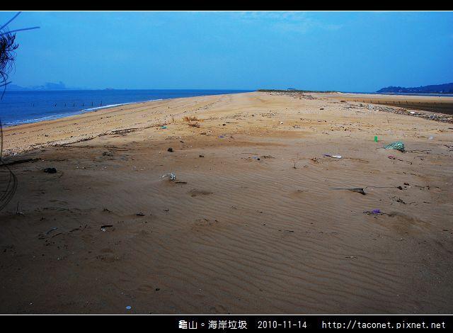 龜山海岸垃圾_13.jpg
