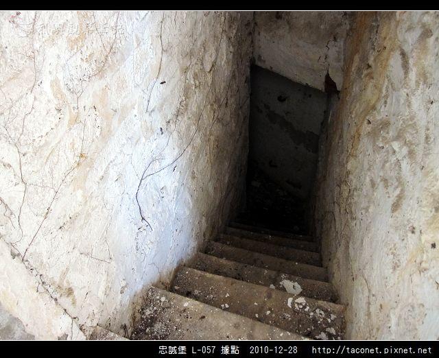 忠誠堡 L-057據點_15.jpg
