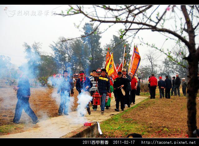 2011年西甲割香_01.jpg