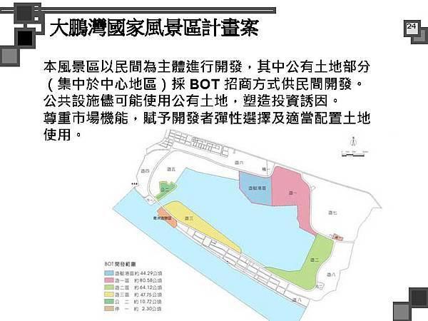 烈嶼遊艇碼頭暨渡假村規劃案_頁面_024.jpg