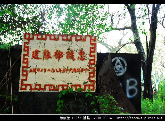 忠誠堡 L-057據點_14.jpg