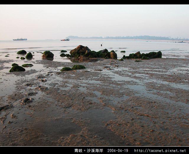 青岐。沙溪海岸_33.jpg