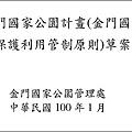 變更金門國家公園計畫_頁面_01.jpg