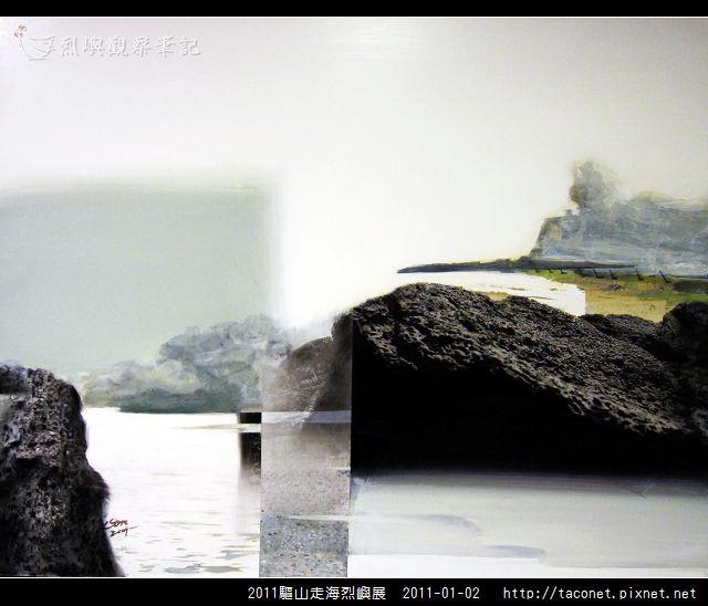 2011驅山走海烈嶼展_41.jpg