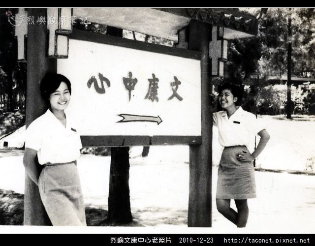 烈嶼文康中心老照片-02.jpg
