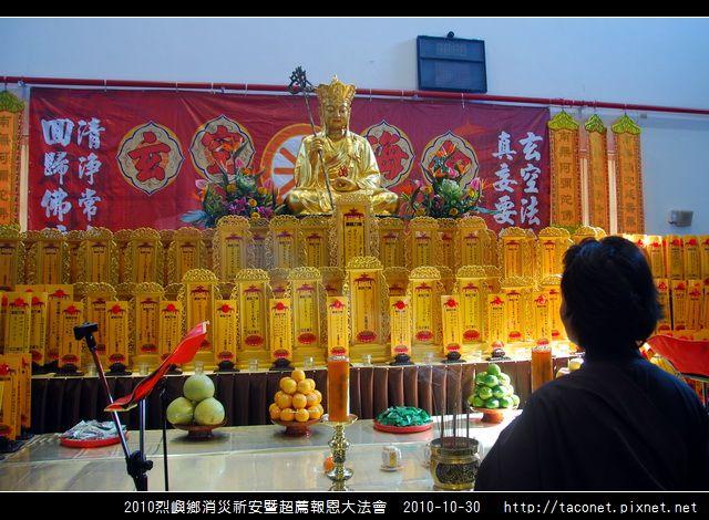 2010烈嶼鄉消災祈安_13.jpg