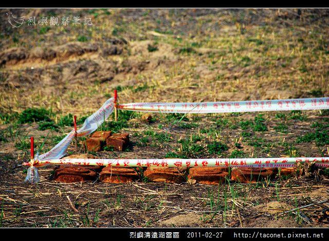 烈嶼清遠湖雷區_17.jpg