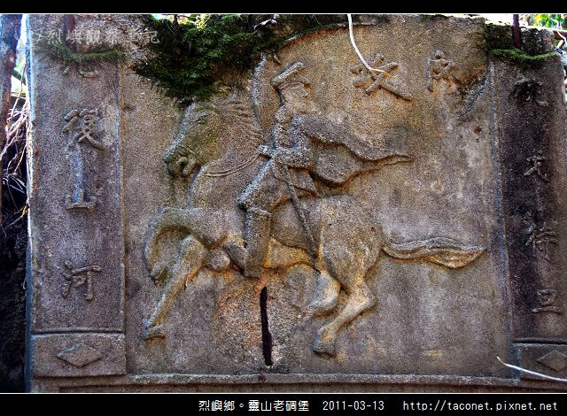 靈山老碉堡_03.jpg