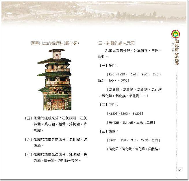 走入東林專輯_頁面_65.jpg