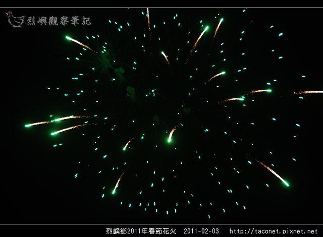 2011烈嶼春節花火_12.jpg