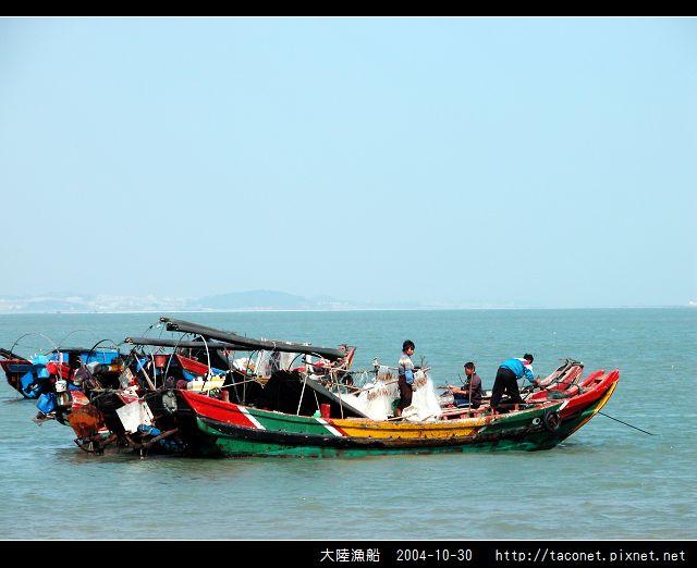 大陸漁船_11.jpg