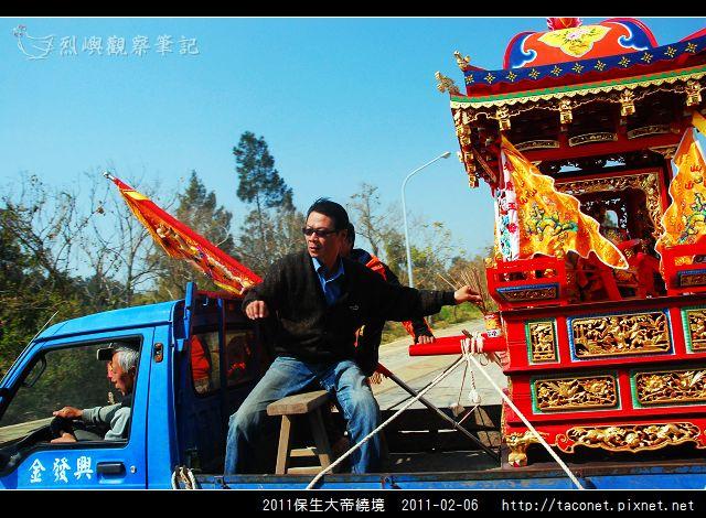 2011保生大帝繞境_20.jpg