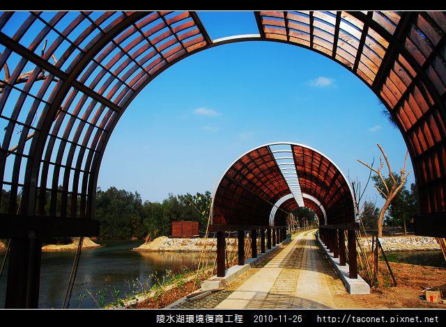 陵水湖環境復育_10.jpg