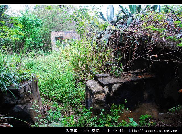 忠誠堡 L-057據點_12.jpg