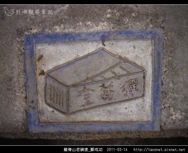 龍骨山老碉堡_鄭成功-25.jpg