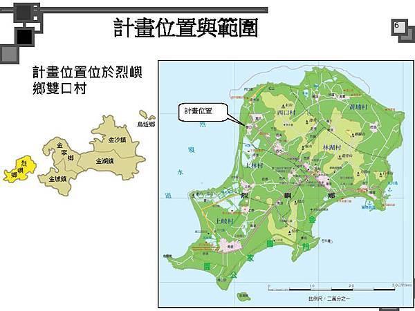 烈嶼遊艇碼頭暨渡假村規劃案_頁面_006.jpg