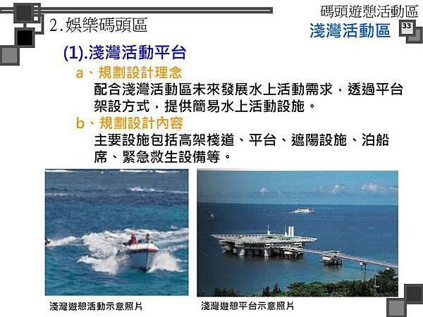 烈嶼遊艇碼頭暨渡假村規劃案_頁面_086.jpg